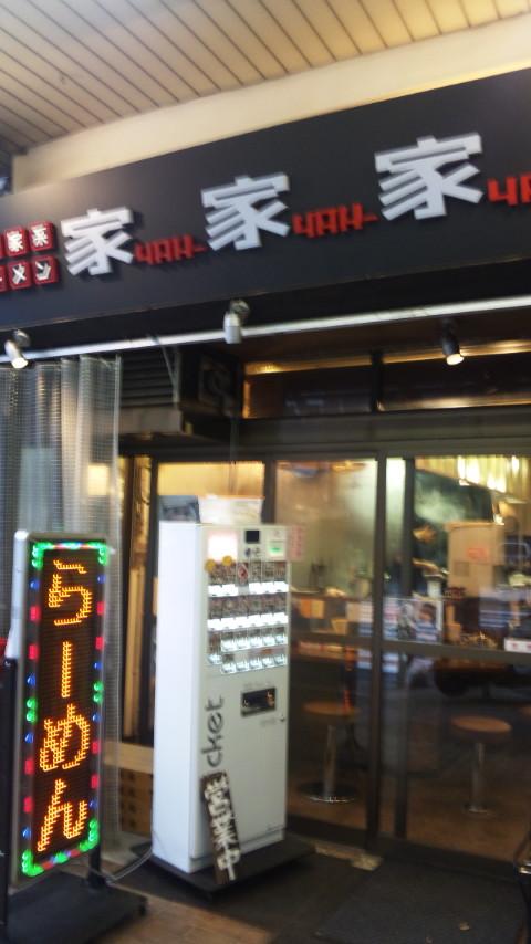 家家家 錦糸町店
