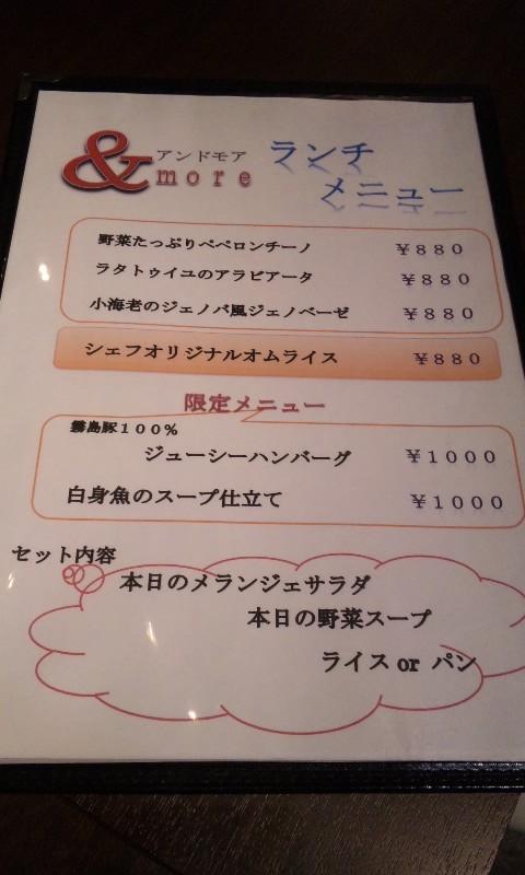 Bistro &more  本川越店