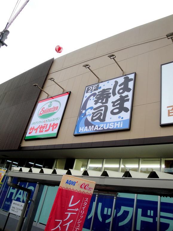 はま寿司 横浜岡野店