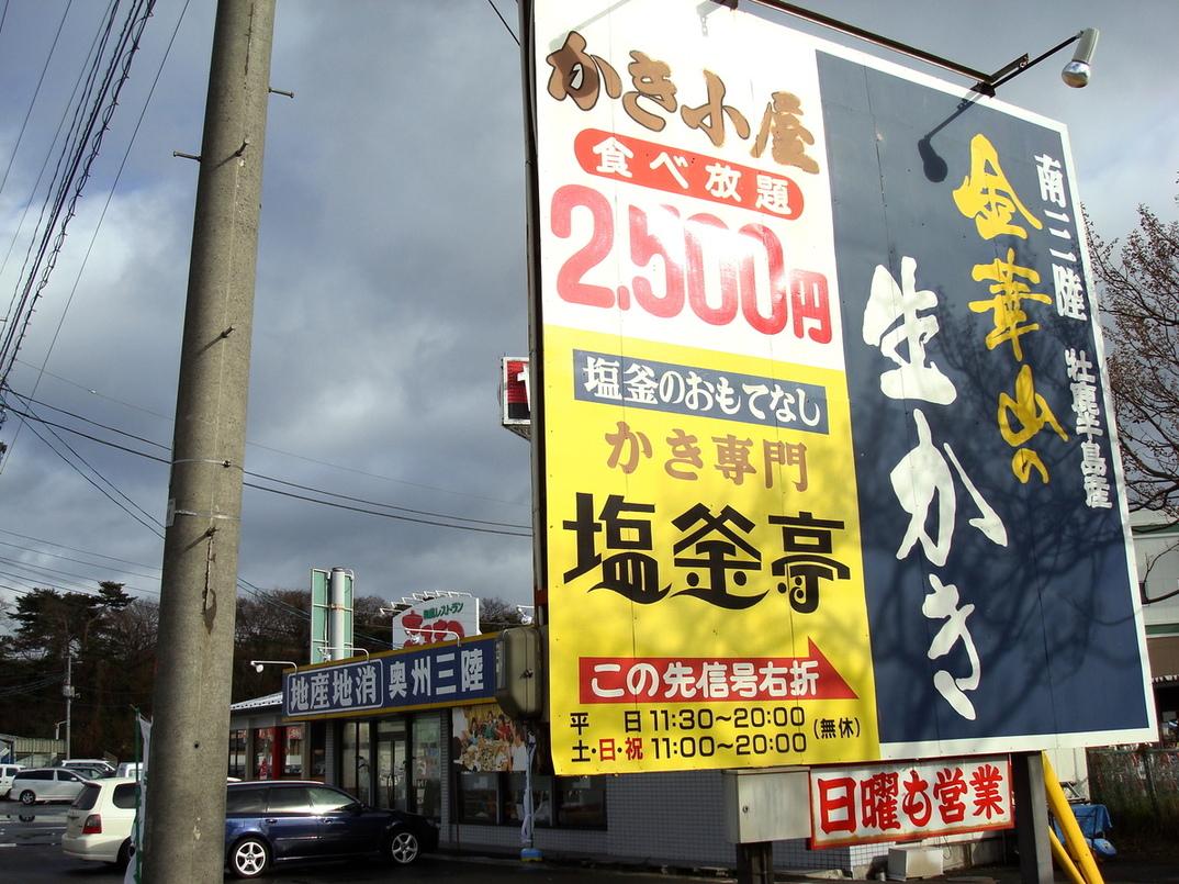 塩竈かき小屋 本店