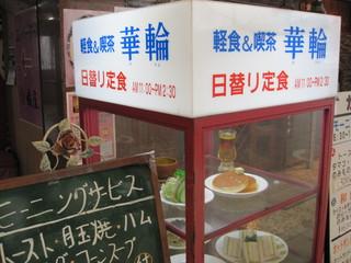 喫茶華輪 - 店頭です。お店は地下です。