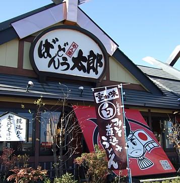 ばんどう太郎 総本店