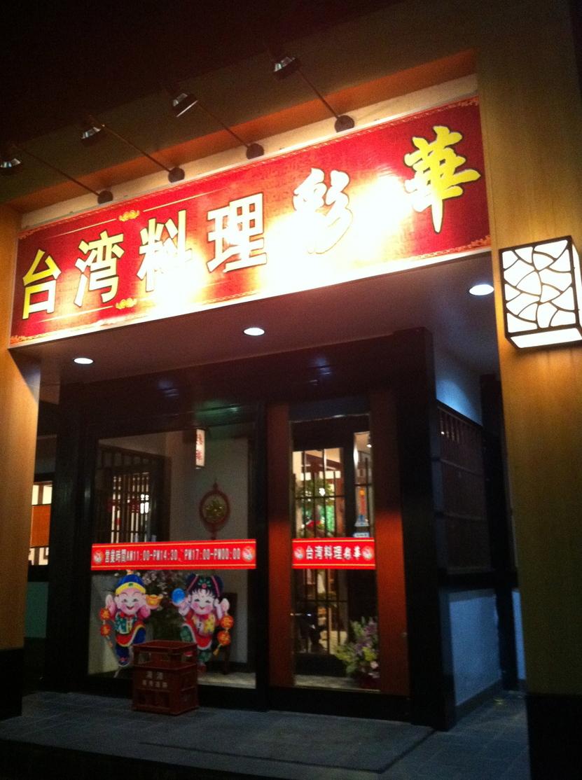 台湾料理彩華