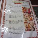 サティ - メニューの中からサティAセット1200円を注文してみました。