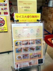 Royal Curry スーパービバホーム加須店