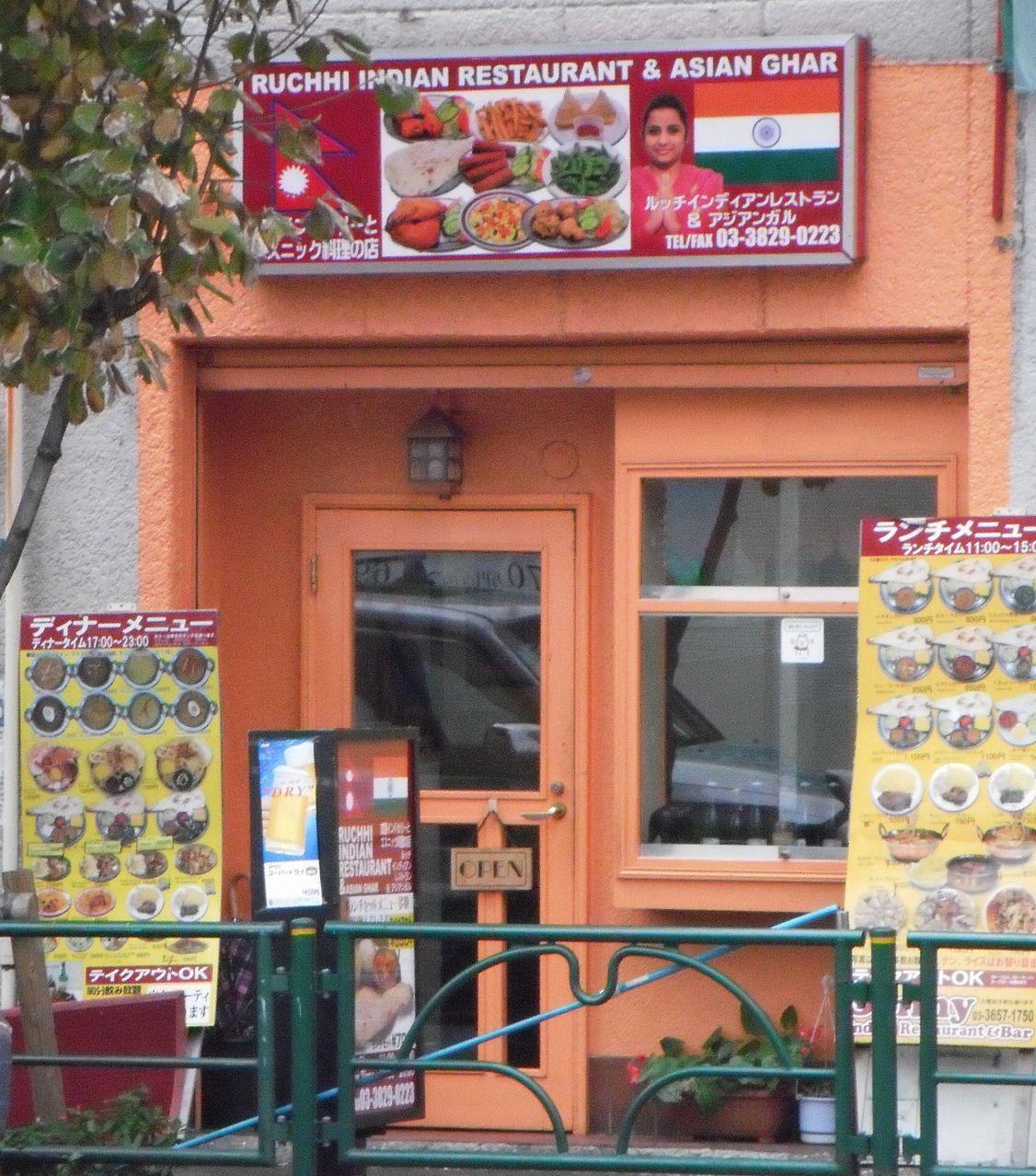 ルチインディアンレストラン&アジアンガル