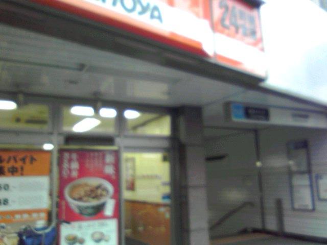 吉野家 王子北店