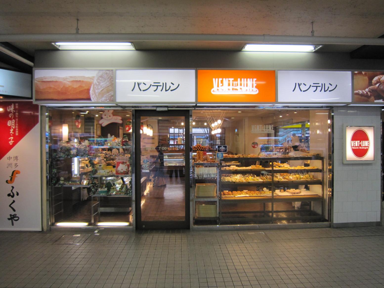 バンテルン 西鉄久留米駅店