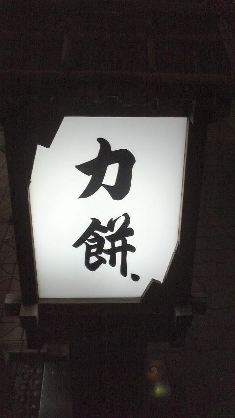 力餅 長堀橋店
