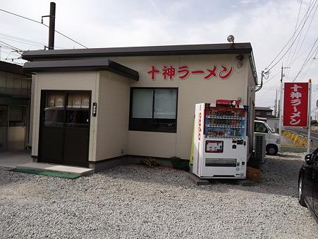 十神ラーメン 和田店