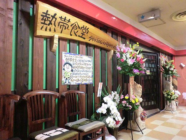 熱帯食堂 枚方店
