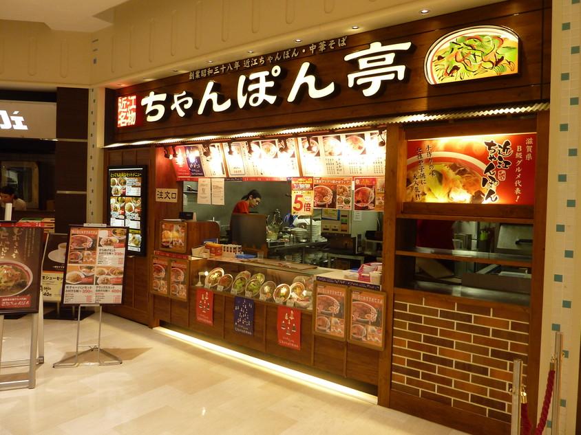 ちゃんぽん亭総本家 イオンモール京都五条店