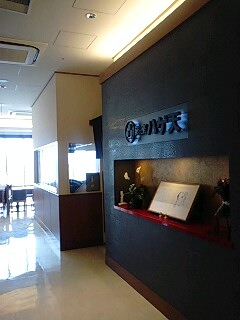 銀座ハゲ天 二子玉川店