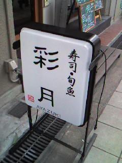 寿司・旬魚 彩月