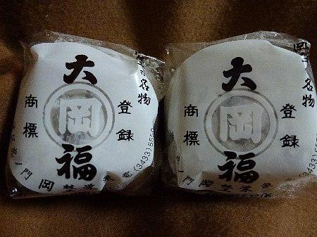 虎ノ門 岡埜榮泉 玉川高島屋店