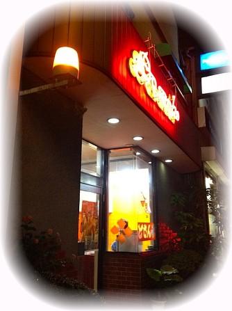どさん子ラーメン 三軒茶屋店