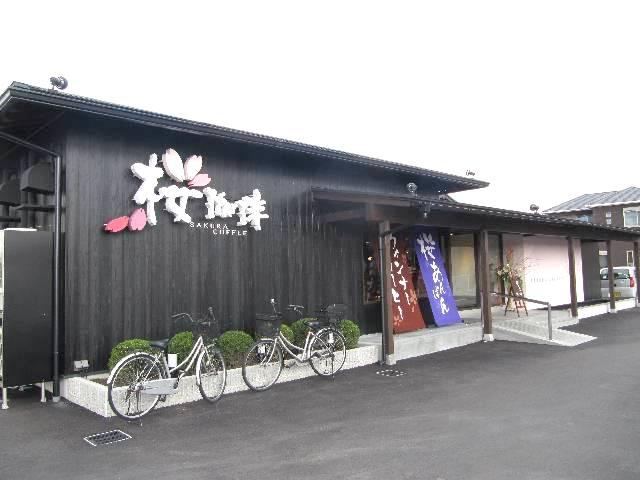 桜珈琲 泉佐野店