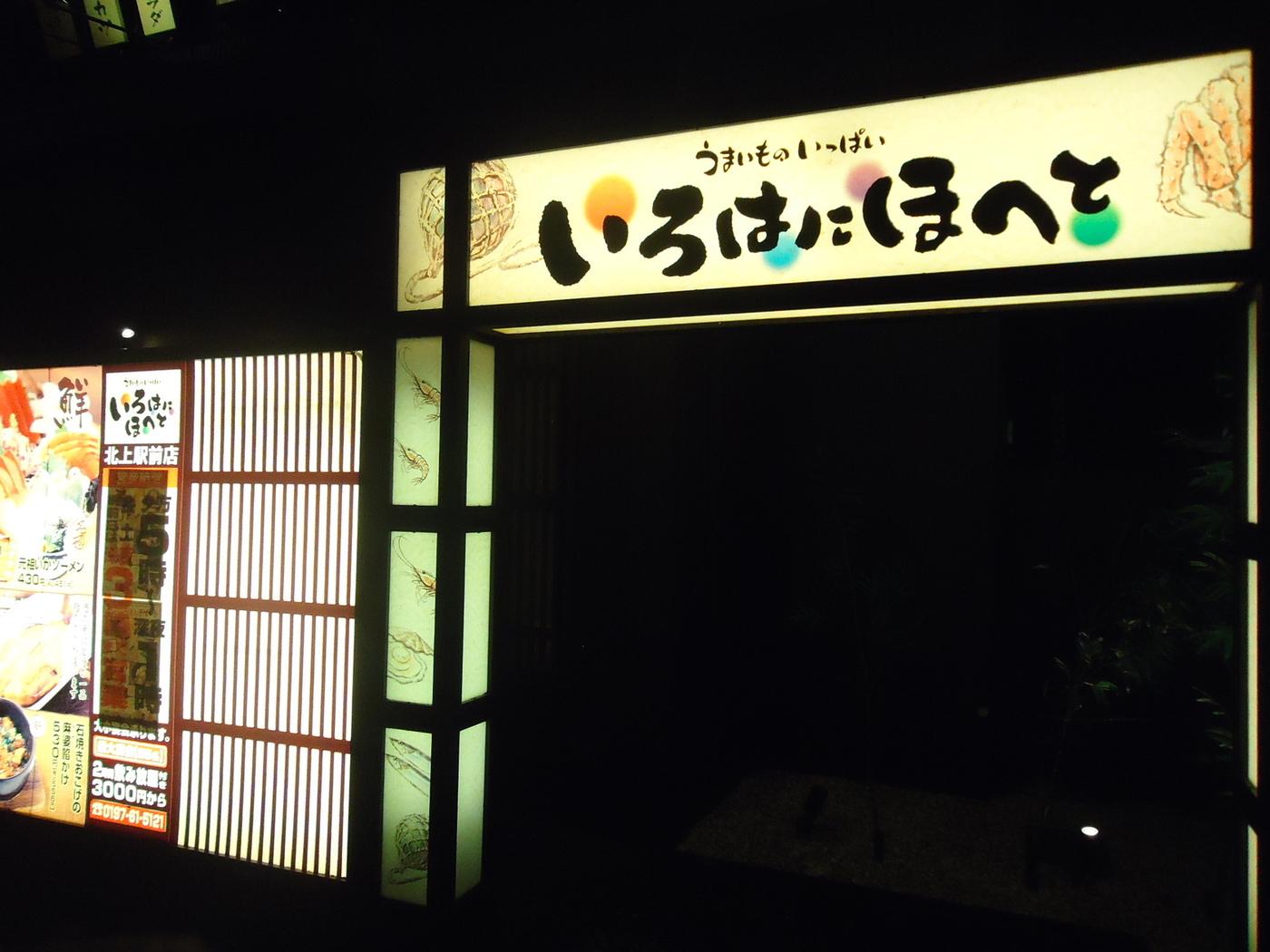 いろはにほへと 北上駅前店