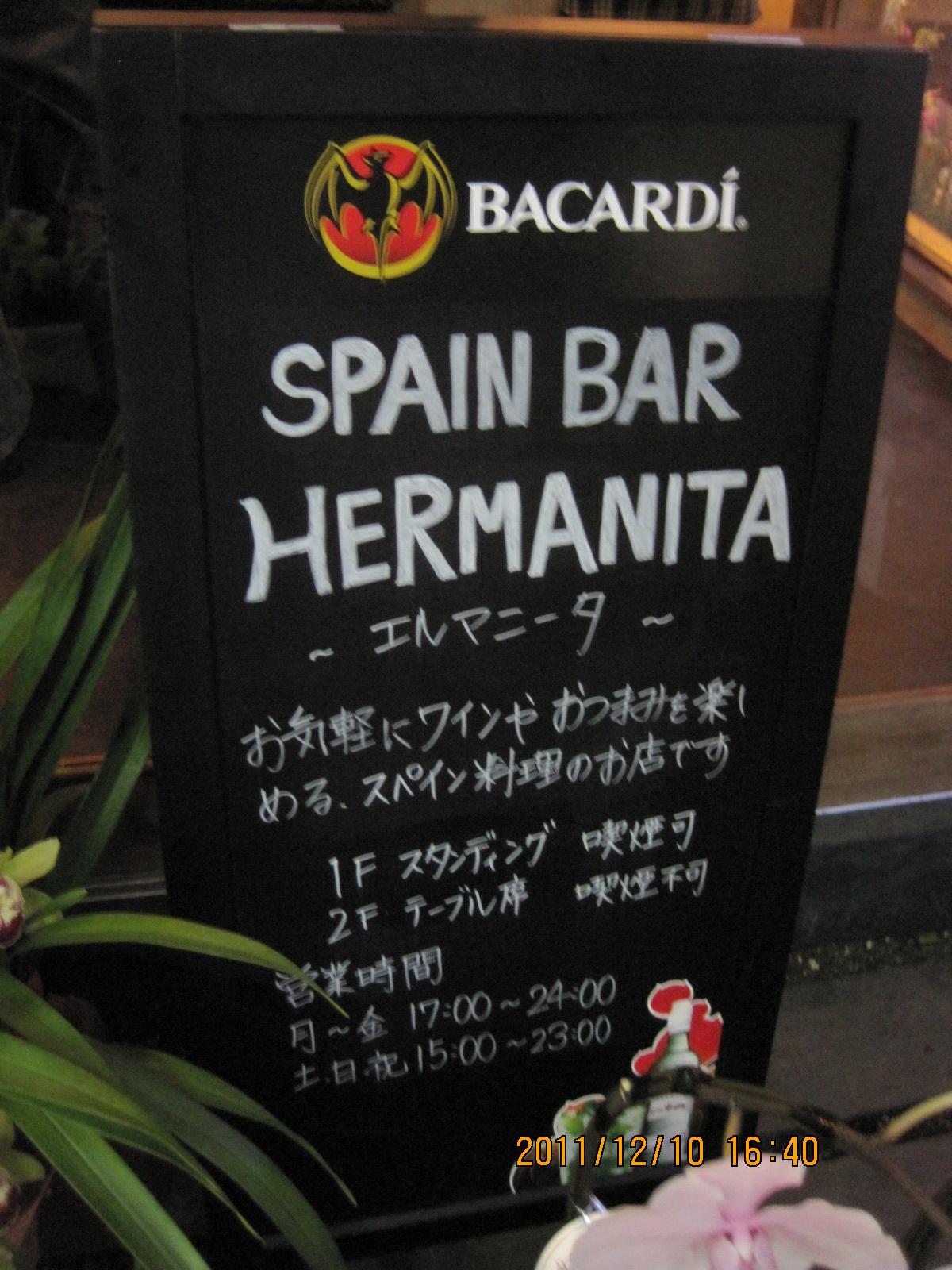 スペインバル エルマニータ
