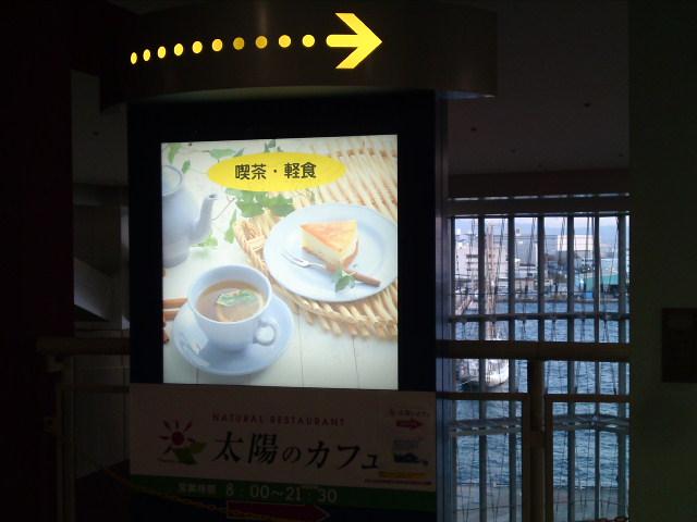 太陽のカフェ 南港店