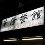 華隆餐館 - 久々の刀削麺です。 めっちゃ楽しみですよ。