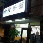 華隆餐館 - やっぱり人気店なんでしょうね。 お腹は、ペコペコです。 さあ、入店しましょう。