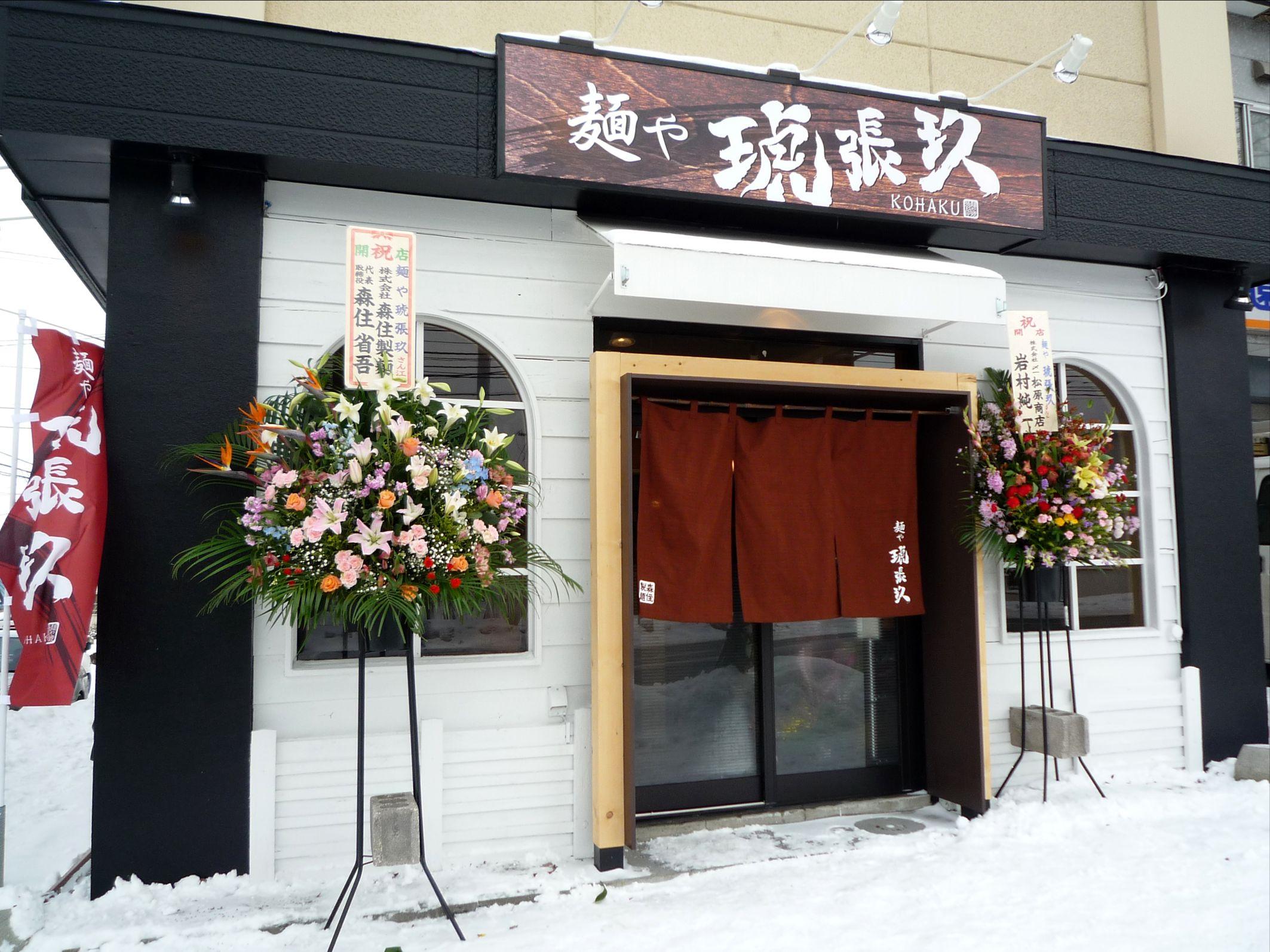 麺や 琥張玖 西岡本店