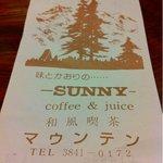 純喫茶マウンテン -
