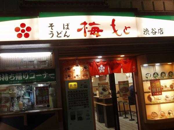 一心庵 渋谷店