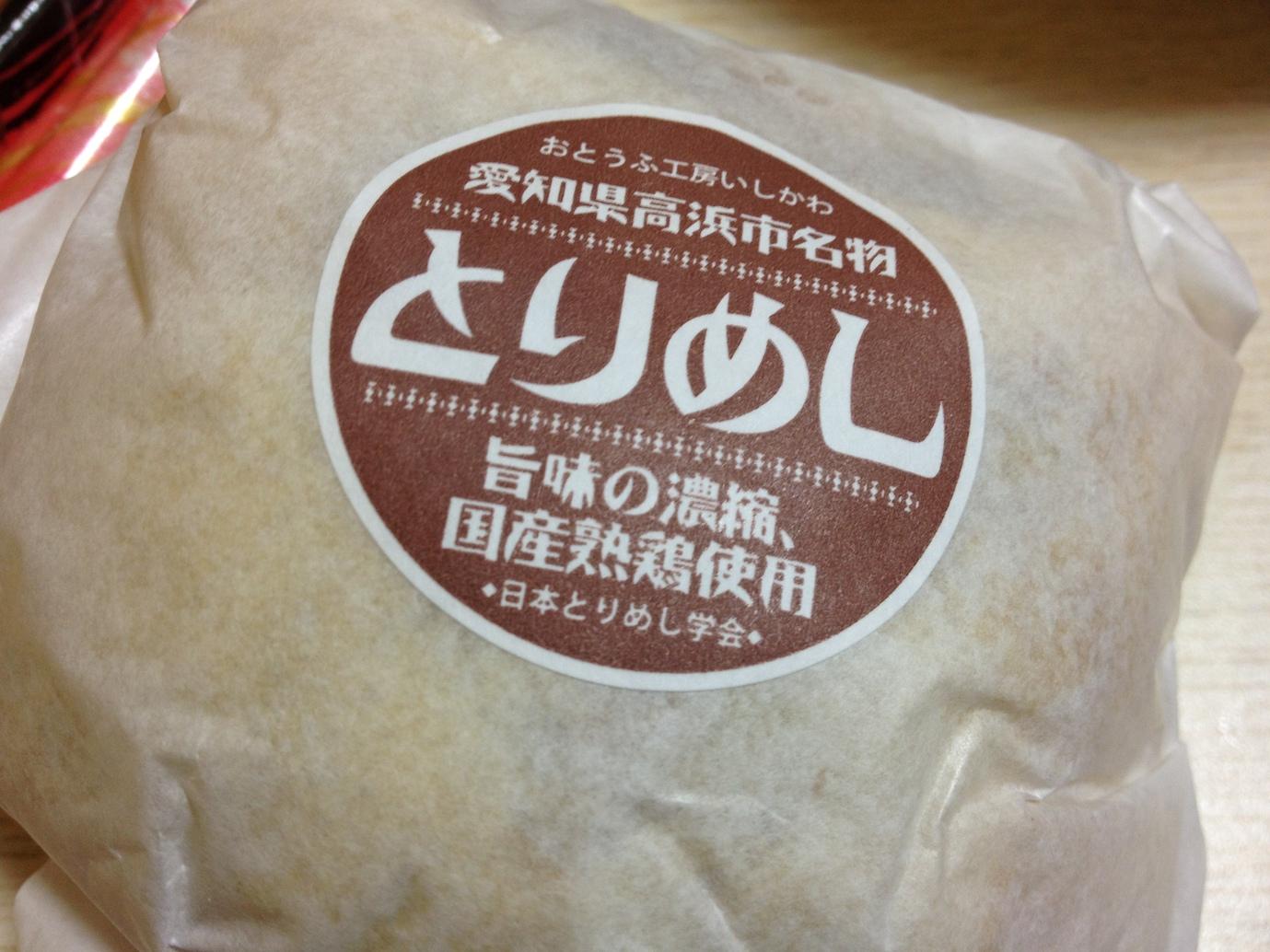 とうふや豆蔵 刈谷銀座店