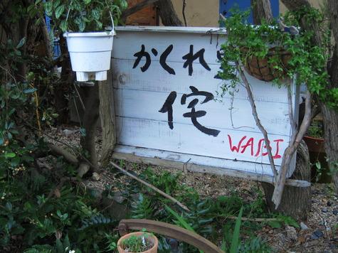 かくれ里 侘 WABI