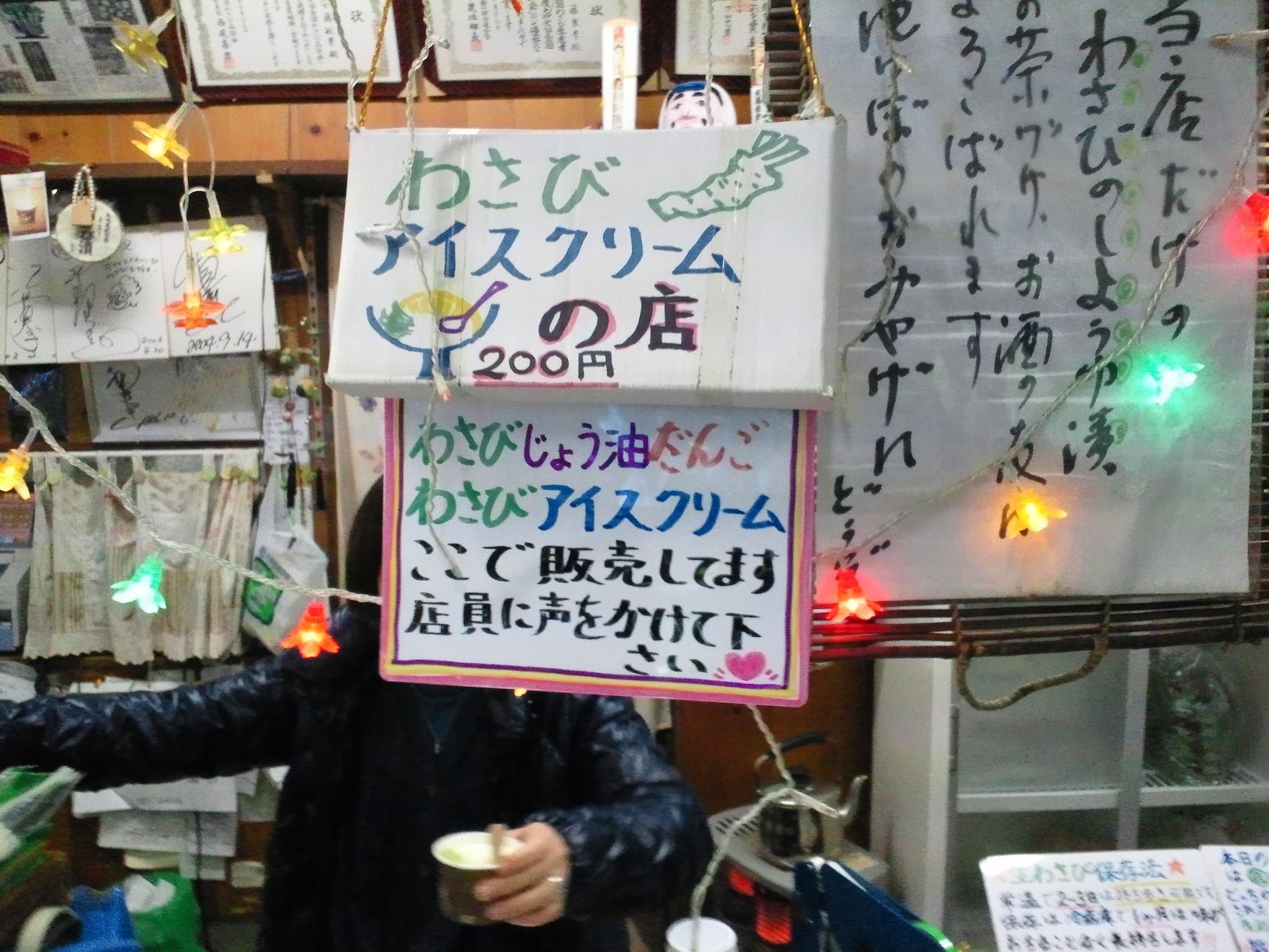 丸岩安藤わさび店 浄蓮の滝支店