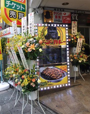 ゴーゴーカレー 八王子駅前スタジアム
