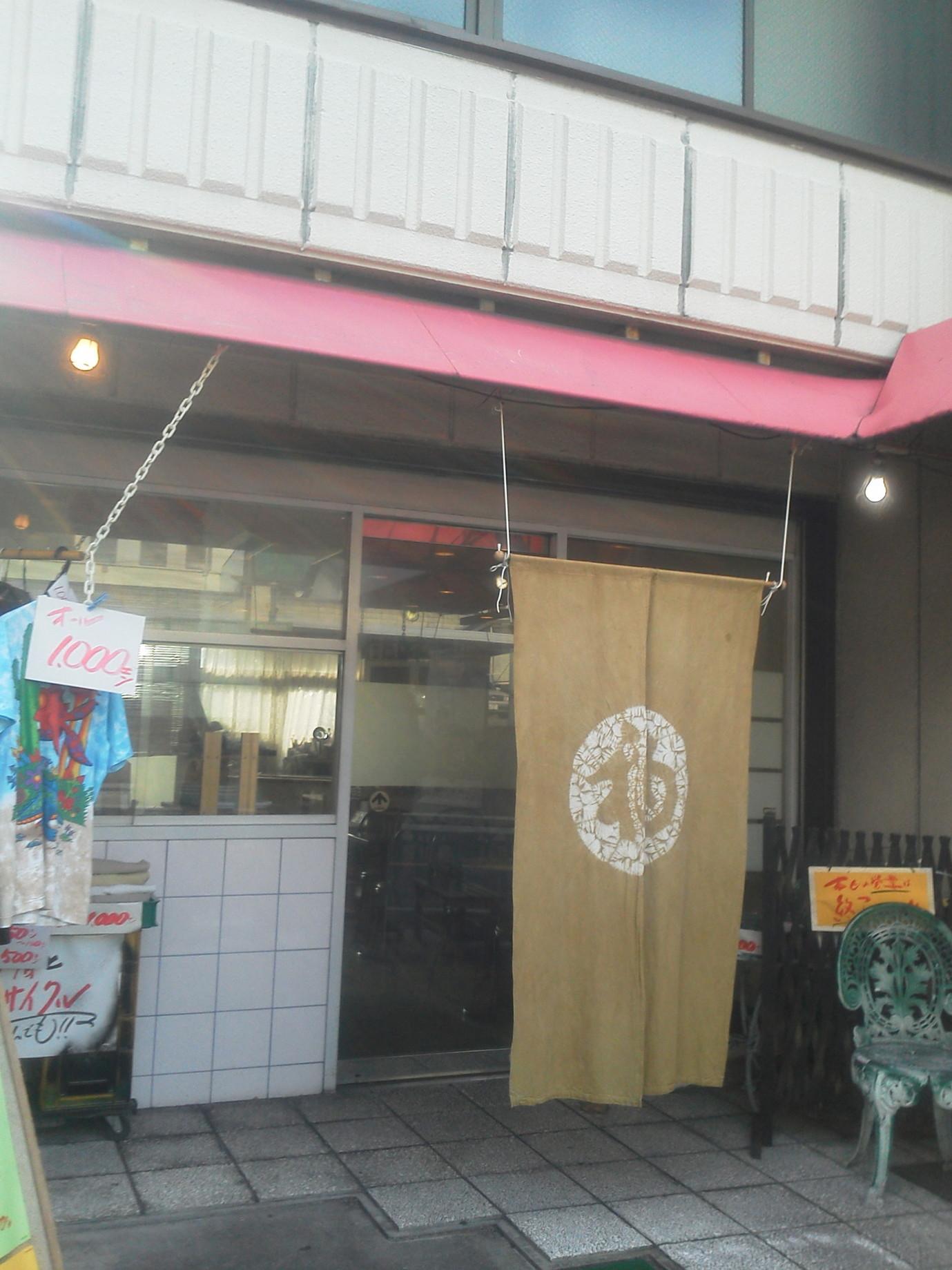 カフェ 和
