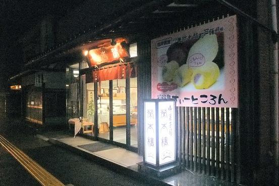 御菓子司 栄太楼