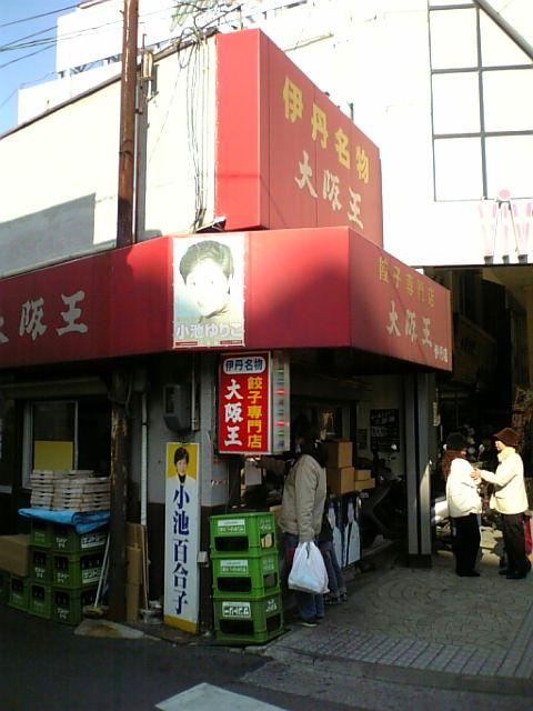 大阪王 伊丹店