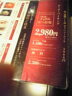 ワンカルビ Plus+ 尼崎七松店