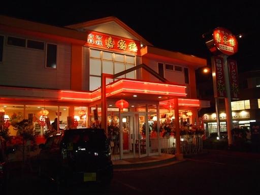 台湾料理 嘉宴楼