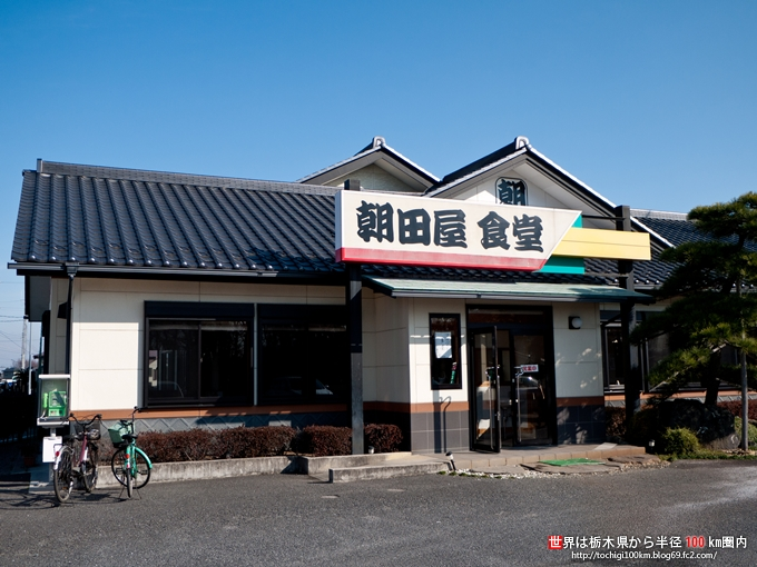 朝田屋食堂