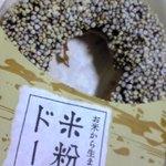 ミスタードーナツ - 一番高いチョコあられ様