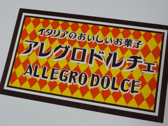 イタリアのおいしいお菓子 アレグロドルチェ つかしん本店