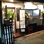 とさか - とさか 七里ヶ浜駅前 店外観