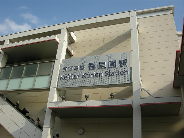 中華料理 天鴻 香里園店