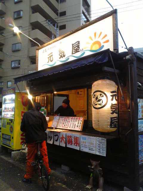小型球状鉄板料理 元気屋、、 六本松店