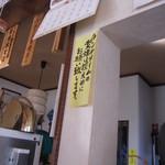佐賀藩 天山荘 - 出来ましたら禁煙で、お願いします・・