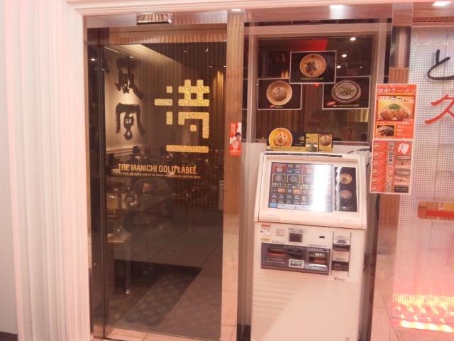 満一 ゴールドレーベル フレスタ久留米店