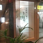 京懐石 りほう - 改装後の入口