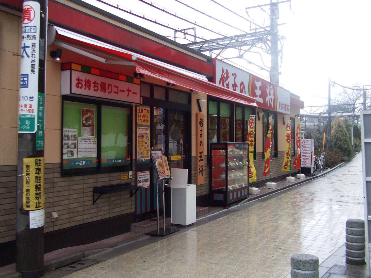 餃子の王将 府中本町駅前店