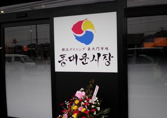韓流ダイニング 東大門市場