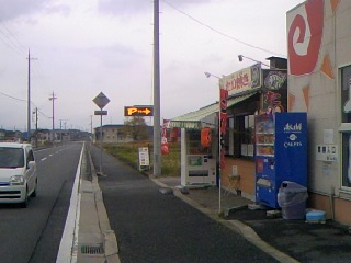 たい焼き 山口屋 小野店